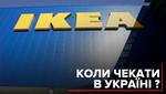 Відкриття першої IKEA в Україні знову відкладається: що про це відомо