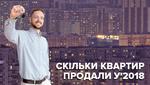 Где в Украине продали больше всего квартир в 2018: красноречивые цифры – инфографика