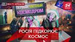 Вєсті Кремля: Росія підготувала відповідь Ілону Маску. Путін бореться проти смартфонів