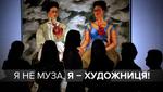Женщины и искусство: что вы об этом знаете (тест)