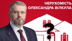 Нерухомість Олександра Вілкула: що приховує кандидат у президенти
