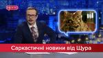 """Саркастичні новини від Щура: Пісня ТІК про лайно. Що спільного між """"Грою Престолів"""" та виборами"""