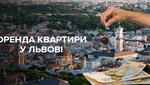 Оренда квартир у Львові: ціни у новобудовах та старих будинках