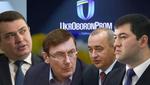 """Правоохранительные органы и коррупция в """"Укроборонпроме"""": финал скандального расследования"""