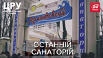 """Битва за майно: у що перетворився відомий санаторій """"Лермонтовський"""" в Одесі"""