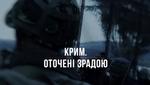 """У Києві презентують документальний фільм """"Крим. Оточені зрадою"""""""