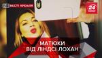 """Вєсті Кремля: Голлівудська зірка хоче до Росії. Рятівник """"Роскосмосу"""""""