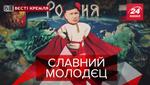 Вєсті Кремля: Путінські басні. Союз піднявся у повітря