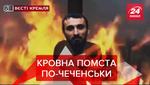 Вєсті Кремля. Слівкі: Кров за кров від Кадирова. Ікона від Путіна