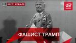 Вести Кремля. Сливки: Трампа сравнили с Гитлером. Мамкины революционеры за свободный интернет