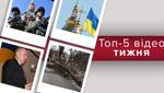 Невизнання Православної церкви України у світі та переозброєння російської армії – топ-5 відео