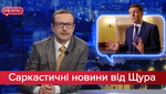 Саркастичні новини від Щура: Кому Зеленський віддасть останні гроші. Реп допомагає на ЗНО