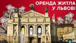 ІТ-шники та студенти: чому ростуть ціни на оренду квартир у Львові