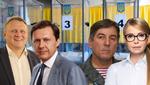 Двое Тимошенко и двое Шевченко останутся в избирательном бюллетене без изменений: решение суда