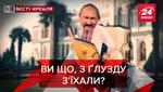 Вести Кремля: Путина покусал Азаров. Спортивные игры глазами россиян