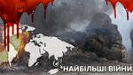 Карта самых кровавых конфликтов: за что воевал мир в ХХ веке