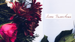 День поезії: Леона Вишневська про почуття,  любов та стосунки