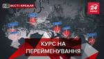 Вєсті Кремля: Жиріновський перейменовує Крим. Украдене щастя від Тіматі