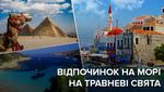 Куди поїхати на травневі свята на море: найкращі бюджетні пропозиції