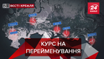 Вести Кремля: Жириновский переименовывает Крым. Украденное счастье от Тимати