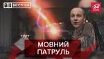 """Вести.UA.Жир: Упрямый """"оппоблоковец"""". Кума Путина о языке"""