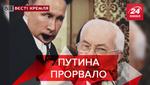 Вести Кремля. Сливки: Путин заговорил на украинском. Размер в РФ имеет значение