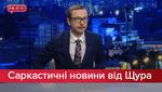 Саркастические новости от Щура: Пижама Зеленского и детская прическа Тимошенко.