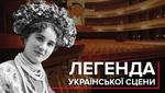 Мария Заньковецкая: 6 фактов об украинской актрисе, которая отказала российскому театру