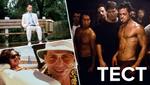 Тим Рот или Брюс Уиллис: знаете ли вы культовые фильмы 90-х