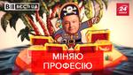 """Вєсті.UA: Порошенко і """"Острів скарбів"""". Томос відправляється в Антарктиду"""