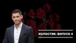 Холостяк 9 сезон 4 випуск: ніжні поцілунки на побаченнях та істерика серед дівчат