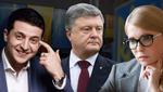 Які сценарії для Порошенка, Тимошенко і Зеленського готує Росія?