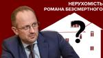 Батьківська хата у селі: що відомо про нерухомість Романа Безсмертного