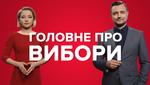 Президентські вибори-2019: онлайн-трансляція на 24 каналі