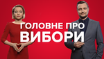Президентские выборы-2019: онлайн-трансляция на 24 канале