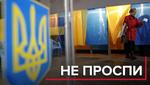 """""""Бо буде срака"""": известные украинцы призвали идти на выборы"""