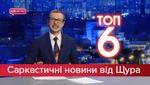 Саркастичні новини від Щура: Топ-6 огидних агітаційних пісень! Позитив у виборах-2019 існує!