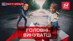 Вєсті Кремля: РФ спускається на дно. У чому сила росіян
