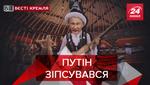 Вєсті Кремля.Слівкі: Новий Путін для Росії. Голодні ігри пенсіонерів РФ