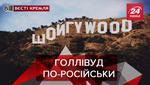 Вєсті Кремля.Слівкі: Росія хоче переплюнути Голлівуд. Черговий російський непотріб