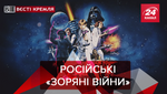 """Вєсті Кремля.Слівкі: Російський герой у """"Зоряних війнах"""". Мета Орейро у Росії"""