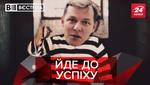 Вести.UA: Ляшко придумал, как стать президентом. Порошенко передает Зеленскому символы власти