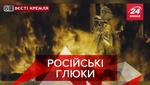 Вести Кремля: В РФ изобрели галлюциногенное оружие. Путин возвращает Мишу