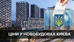 Цены на квартиры в новостройках Киева в марте: чего ждать после выборов