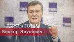 Кто и как создавал Януковичу образ жестокого диктатора