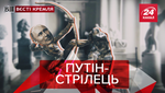Весті Кремля: Як Путін стає античним героєм. Особливе Prado для росіян