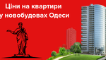 Ціни на квартири у новобудовах Одеси продовжують падати з початку року