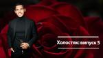 Холостяк 9 сезон 5 випуск: найнесподіваніша церемонія троянд і рекорд у побаченнях