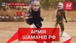 Вести Кремля: Пиня усиливает армию парапсихологами и шаманами. Автомобильный вандал Путин