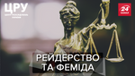 Рейдерство за згодою судів: шокуючі злочини, в яких є постраждалі та нема винуватих